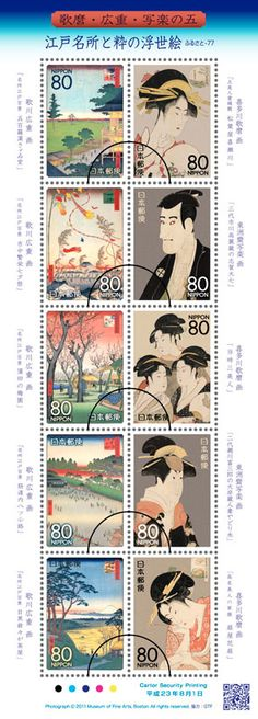 Commemorative stamps of Japan