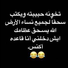 Arabic Funny, Arabic Jokes, Funny Arabic Quotes, Funny Quotes, Talking Quotes, Mood Quotes, Life Quotes, Cute Love Memes, Funny Love