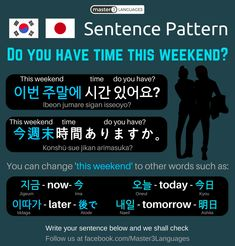"""Do you have time this weekend?"" - in Korean/Japanese"