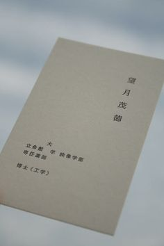 I like the minimalism of the card and how the information is spaced.