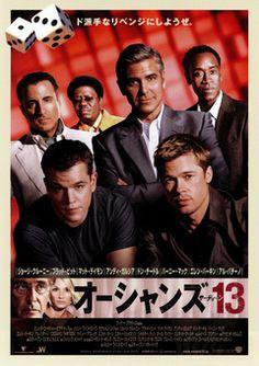 オーシャンズ13 - Yahoo!映画