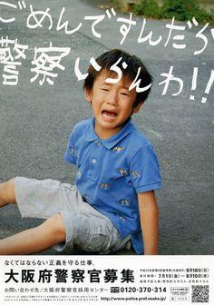 大阪府警察 / 警察官募集 Slogan Design, Graphic Design Posters, Graphic Design Typography, Ad Design, Good Advertisements, Retro Advertising, Advertising Design, Kanji Japanese, Japanese Funny
