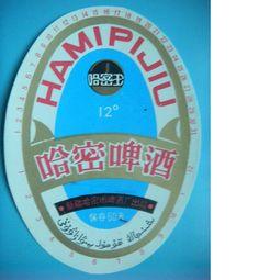 酒标:哈密啤酒.chinese vintage beer label