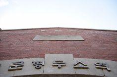 Story of Life in Seoul, KOREA: Seodaemun Prison History Hall