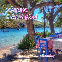 Greek Beauty, Good Morning Messages, Greek, Good Morning Wishes
