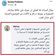 Pin By O K 123 On Funny Arabic Jokes نكت بالعربي Funny Quotes Fun Quotes Funny Quotes