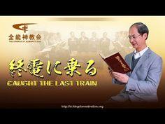 全能神教会福音映画『終電に乗る』