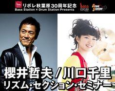 リボレ30周年記念 Bass Station × Drum Station Presents 櫻井哲夫/川口千里 リズム・セクション・セミナー