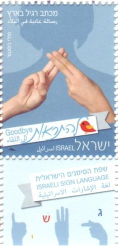 History of Israel - Postage Stamps - Index 2014  Kiss