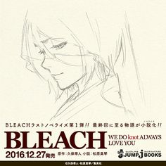 "Thank you for a big hit! ""BLEACH WE DO knot ALWAYS LOVE YOU' big sale! Rukia and renji announced the marriage, hurriedly moving around. The story of bonds, leading to the final installment of the story."
