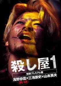 Perturbadora. Takashi Miike es una maquina de hacer churros... y alguno ha de salir malo