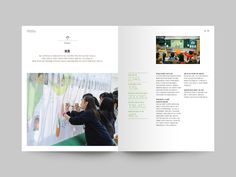 디자인퍼플 Page Design, Layout Design, Print Design, Picture Albums, Type Setting, Page Layout, Brochure Design, Editorial Design, Portfolio Design
