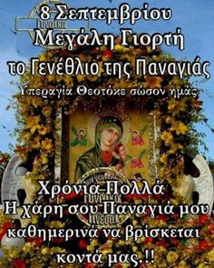 Saint Name Day, Archangel Michael, Greek Quotes, Good Morning Quotes, Jesus Christ, Greece, Names, Faith, Christian
