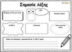 Σημασία λέξης 2 Speech Language Therapy, Speech And Language, School Life, Back To School, School Organisation, Grammar, Bible, Classroom, Study