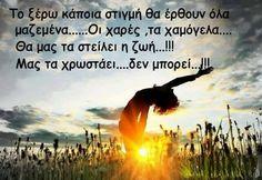 Μου χρωστάς ρε ζωή..... Smart Quotes, Love Quotes, Greek Words, Live Laugh Love, Greek Quotes, Wisdom Quotes, Picture Quotes, Good Morning, Life Is Good