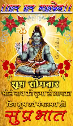 Shiva Shakti, Good Morning Images, Happy Wednesday, Ganesha, Good Day, Buddha, Meditation, Dil Se, Images Of Good Morning