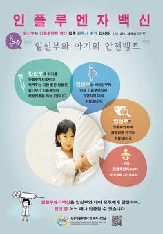 신종인플루엔자 범부처사업단 홍보포스터