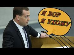 Медведев запретил обсуждать фильм Навального