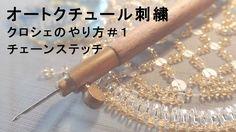 オートクチュール刺繍・クロシェのやり方1「チェーンステッチ」Uso basico de la aguja