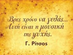 Greek Quotes, Wise Quotes, Inspirational Quotes, Intelligence Quotes, Religion Quotes, Greek Words, Couple Quotes, Meaningful Words, Picture Quotes