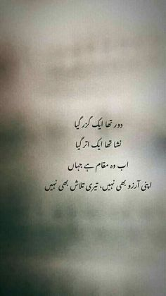 #Onlinework #Onlinework #Onlinework #Onlinework #Onlinework #Onlinework #Onlinework #Onlinework #Onlinework #Onlinework #Onlinework #Onlinework #Onlinework #Onlinework Poetry Text, Poetry Pic, Sufi Poetry, Poetry Lines, Urdu Quotes, Poetry Quotes, Quotations, Urdu Poetry Romantic, Love Poetry Urdu