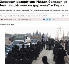 Βούλγαροι μουσουλμάνοι εντάσσονται στο 'ισλαμικό κράτος' Kai