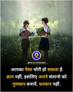 Motivational Picture Quotes, Inspirational Quotes In Hindi, Motivational Thoughts, Hindi Quotes, Quotations, Reality Quotes, Success Quotes, Fact Quotes, Life Quotes