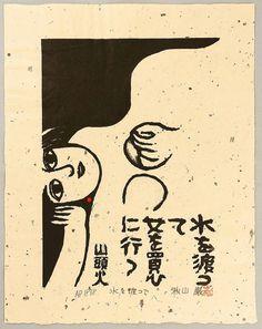 Akiyama Iwao, Santoka - Water, 1978, woodblock