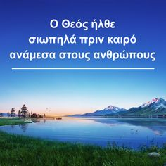 Ο Θεός λέει: «Τη χαραυγή, χωρίς κανένας να το ξέρει, ήρθε ο Θεός στη γη και άρχισε τη ζωή Του ως ενσαρκωμένος. Οι άνθρωποι δεν γνώριζαν τίποτα γι' αυτήν τη στιγμή. Ίσως να κοιμόντουσαν όλοι τους βαθιά, ίσως πολλοί που ήταν ξύπνιοι να περίμεναν και ίσως πολλοί να προσεύχονταν αθόρυβα στον επουράνιο Θεό. Ωστόσο, απ' όλους αυτούς τους πολλούς ανθρώπους, κανένας δεν γνώριζε ότι ο Θεός είχε ήδη φτάσει στη γη» (Έργο και είσοδος (4)). #πιστη #αγιο_πνευμα #ευαγγέλιο #προσευχη #αποφθεγματα Nature, Travel, Naturaleza, Viajes, Destinations, Traveling, Trips, Nature Illustration, Off Grid