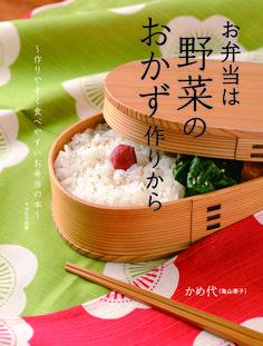 『お弁当は野菜のおかず作りから』かめ代著(イカロス出版) 2014年4月発売