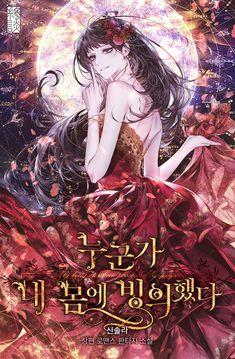 Kakao Page romance fantasy novel-someone suggested to my body-INSIDE Korea JoongAng Daily Anime Couples Drawings, Anime Couples Manga, Manga Anime, Manga Couple, Avatar Cartoon, Portrait Cartoon, 3d Portrait, Romantic Manga, Yandere Anime