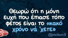 Funny Greek Quotes, Stupid Funny Memes, Leadership, Humor, Cheer, Ha Ha, Funny Humor, Lifting Humor, Humour