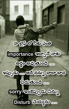 Love Fail Quotes, Hubby Quotes, Love Quotes For Girlfriend, Love Failure Quotations, Failure Quotes, Birthday Cake Gif, Love Quotes In Telugu, Ship Quotes, Good Night Greetings