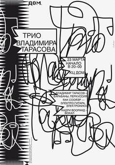 Yuri Gulitov. Vladimir Tarasov Trio. Poster for the concert of Vladimir Tarasov Trio at the Cultural Center DOM.