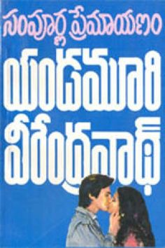Sampurna Premayanam (సంపూర్ణ ప్రేమాయణం) by Yandamuri Veerendranath (యండమూరి వీరేంద్రనాథ్) - Telugu Book Novel (తెలుగు పుస్తకం నవల) - Anandbooks.com