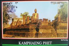 "Postcard from Kamphaengphet , Thailand  ""The Historical Park"""