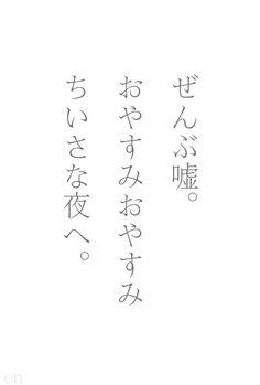 「おやすみおやすみ」 O Words, Short Words, Deep Words, Japanese Poem, Japanese Quotes, Wise Quotes, Book Quotes, Words Quotes, Beautiful Japanese Words