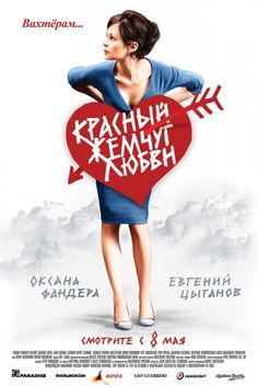 Красный жемчуг любви (Krasnyi Zhemchug lyubvi)