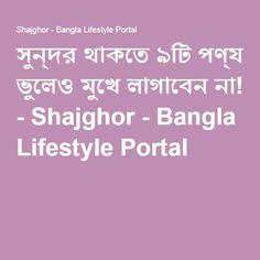 সুন্দর থাকতে ৯টি পণ্য ভুলেও মুখে লাগাবেন না! - Shajghor - Bangla Lifestyle Portal Hair Care Tips, Beauty Care, Skin Care, Lifestyle, Health, Fashion Tips, Fashion Hacks, Health Care, Skincare