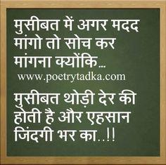 Anmol Vachan in Hindi on name musibat me Anmol Vachan