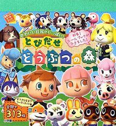 Amazon.co.jp: とびだせどうぶつの森 (まるごとシールブック): 任天堂: 本