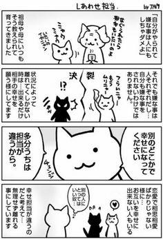 心理マンガ「幸せ担当」Misako JAM Tsutsui