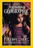 1st National Geographic issue in Greece (October 1998)