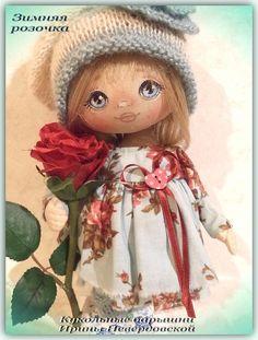 Куклы И. Невердовской