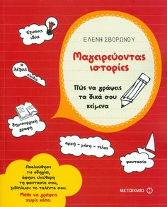 ΜΑΓΕΙΡΕΥΟΝΤΑΣ ΙΣΤΟΡΙΕΣ Greek Language, Pre Writing, School Decorations, Writing Activities, Primary School, Speech Therapy, Creative Writing, Happy Mothers Day, Special Education