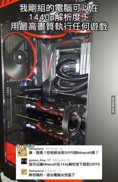 這台電腦太兇猛了!