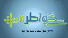 اغنية برنامج خواطر  احمد الشقيري..