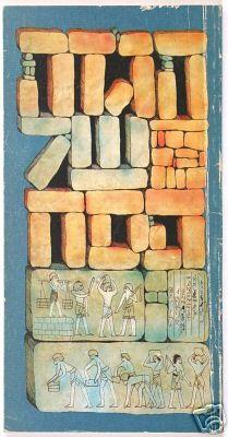 Old Passover Pesach Haggadah in Hebrew, Israel Judaica