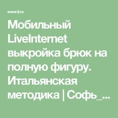 Мобильный LiveInternet выкройка брюк на полную фигуру. Итальянская методика | Софь_Петровна - Дневник Софь_Петровна |
