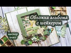 Видео мастер-класс: как сделать шейкер в обложке альбома - Ярмарка Мастеров - ручная работа, handmade